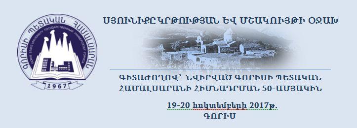 ԳՊՀ 50 գիտաժողով