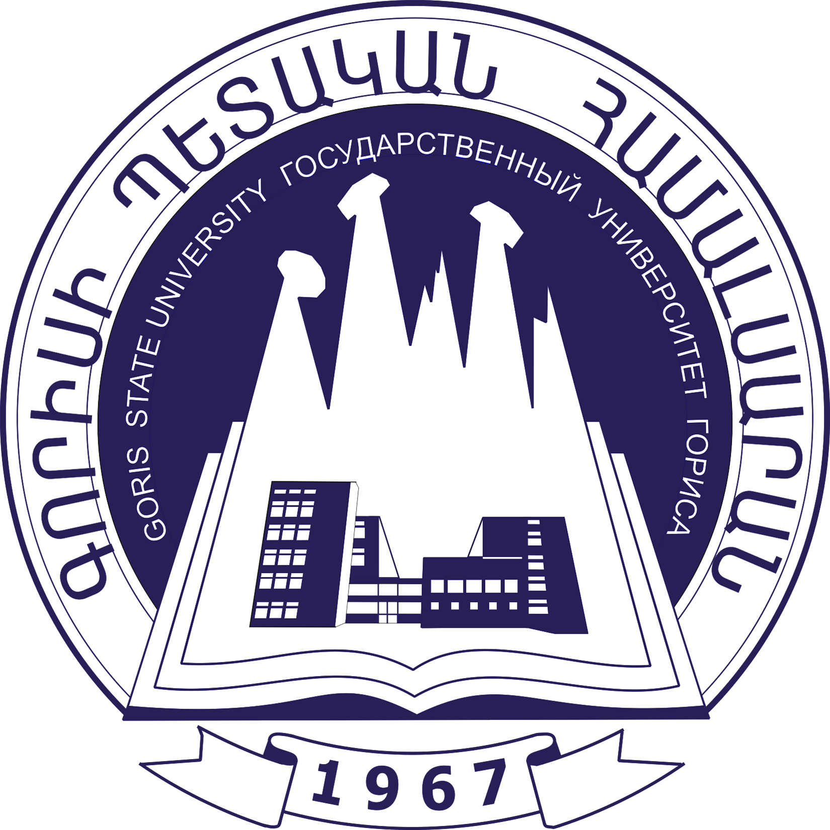 Государственный университет Гориса